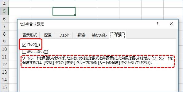 エクセル 特定のセルや範囲にロックをかける - エクセル