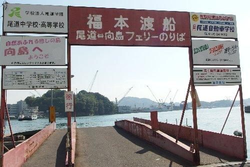 尾道渡船2