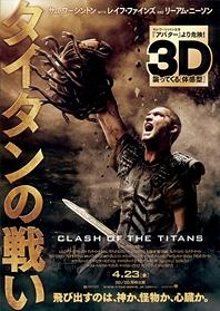 「タイタンの戦い3D」と「ターミネーター4」のブルーレイ
