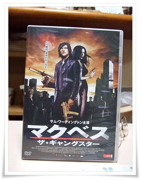 DVD「マクベス・ザ・ギャングスター」到着!