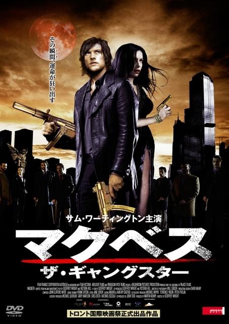 DVD「マクベス・ザ・ギャングスター」