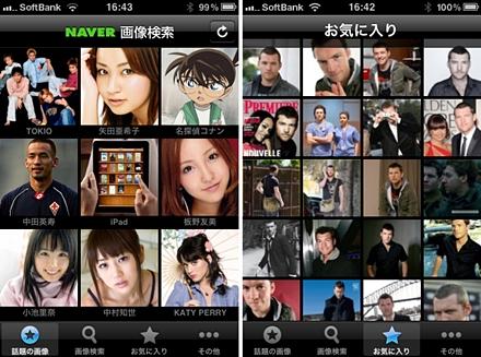 iPhoneアプリ・NAVER