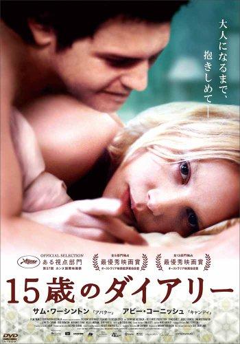 DVD「15歳のダイアリー」