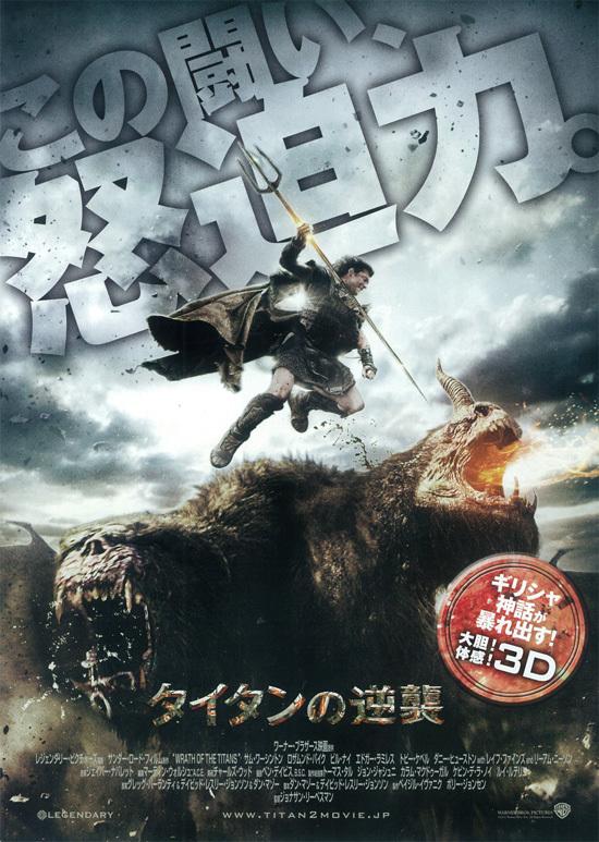 タイタンの逆襲2D字幕版