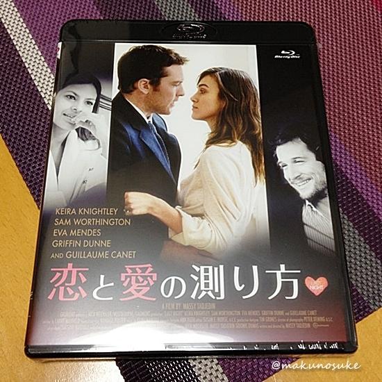 恋と愛の測り方 [Blu-ray]到着