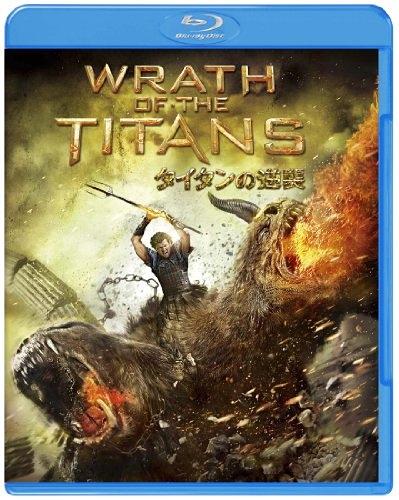 やっと「タイタンの逆襲」の Blu-Ray 鑑賞!