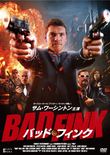 DVD「バッド・フィンク」の感想