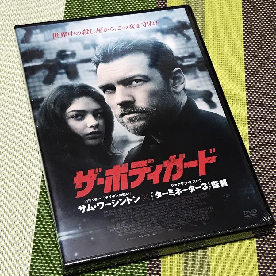 「ザ・ボディガード」DVD到着!