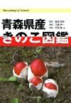 青森県産きのこ図鑑1