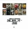 2018糟谷研究室カレンダー