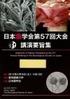 日本菌学会第57回大会講演要旨集