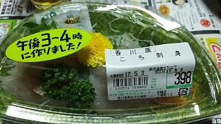 20170503自宅飯(その3)