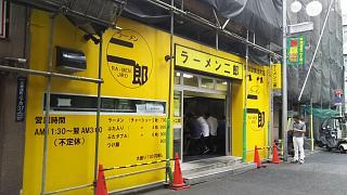 20170611ラーメン二郎歌舞伎町店(その4)