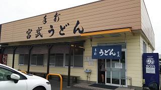 20170624宮武うどん(その1)