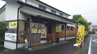 20170625しんせいうどん(その1)