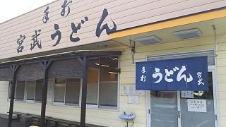 20170721宮武うどん(その8)