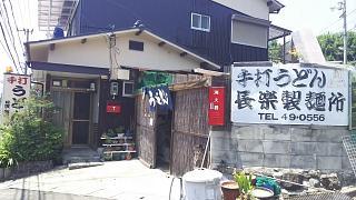20170721長楽製麺所(その9)