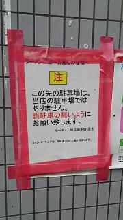 20170729ラーメン二郎三田本店(その2)