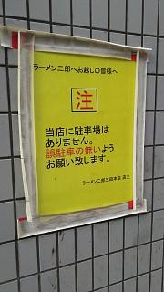 20170729ラーメン二郎三田本店(その3)
