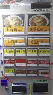 20170729桂花ラーメン(その1)