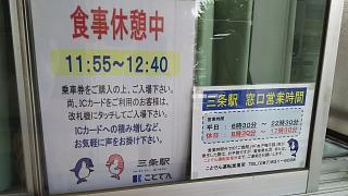 20170814三条駅(その5)