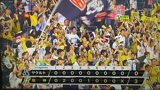 20170829阪神勝利(その1)