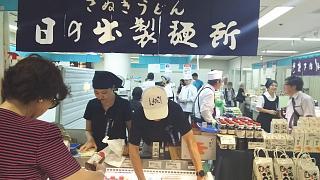 20170909日の出製麺所催事(その2)