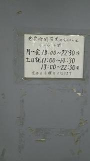 20170913ラーメン二郎蒲田駅西口店(その1)