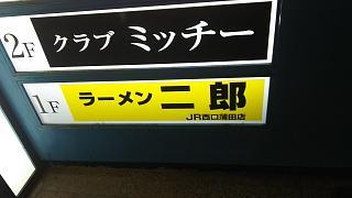 20170913ラーメン二郎蒲田駅西口店(その2)