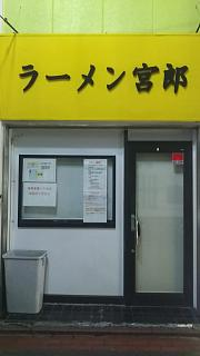 20170913ラーメン宮郎(その1)