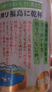 20170915福島のビール(その3)