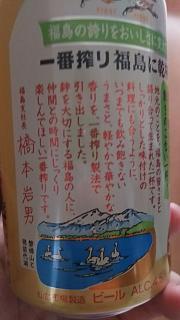 20170915福島のビール(その4)