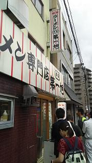 20170916第一旭たかばし本店(その1)