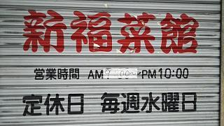 20170916新福菜館(その1)