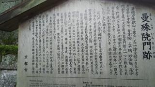 20170916曼珠院門跡(その6)
