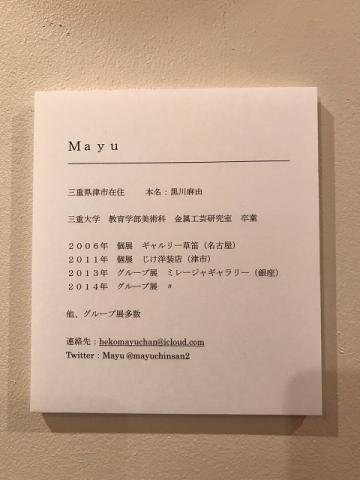 mayu profile