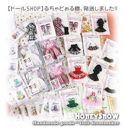 【るちゃどぉる様 11月納品分】発送しました。HoneySnow/武装神姫、オビツ11(オビツろいど)、ピコニーモ(アサルトリリィ、LilFairy)、キューポッシュ、メガミデバイス、FAガール、ねんどろいど