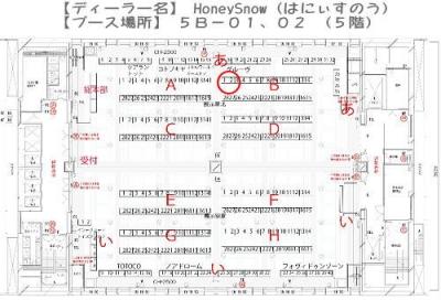 【ドールショウ52】参加します。【HoneySnow】 5B-01.02 武装神姫、オビツ11、ピコニーモ、アサルトリリィ、LilFairy、キューポッシュ、メガミデバイス、FAガール、ねんどろいど