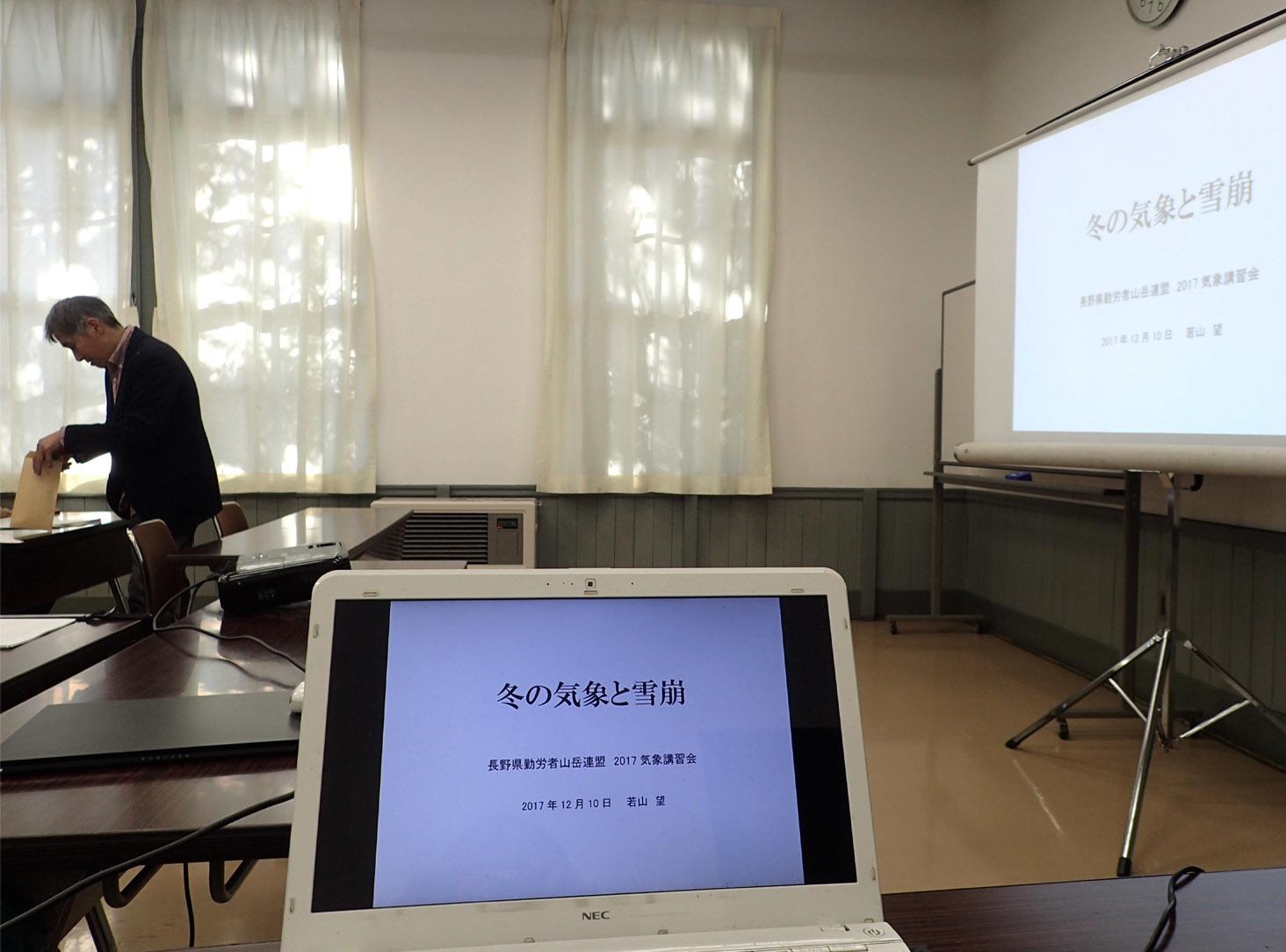 松本で気象セミナー(3)
