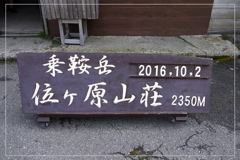 161002norikura60.jpg