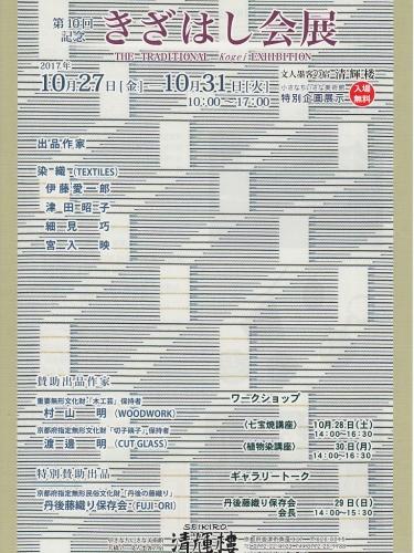kizahashi_omote2017.jpg