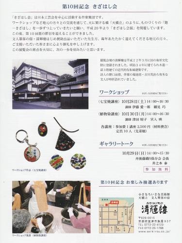 kizahashi_ura2017.jpg