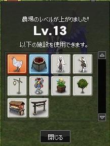 農場Lv13