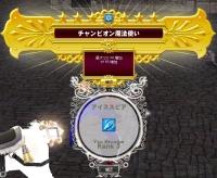 ISR3 チャンピオン魔法使い
