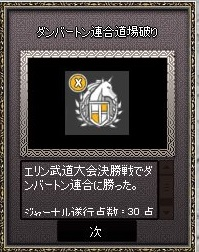 武道オンライン