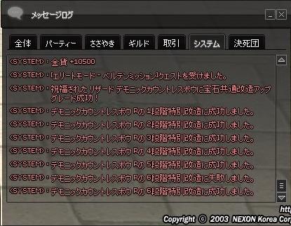 デモ弓赤石チャレンジ