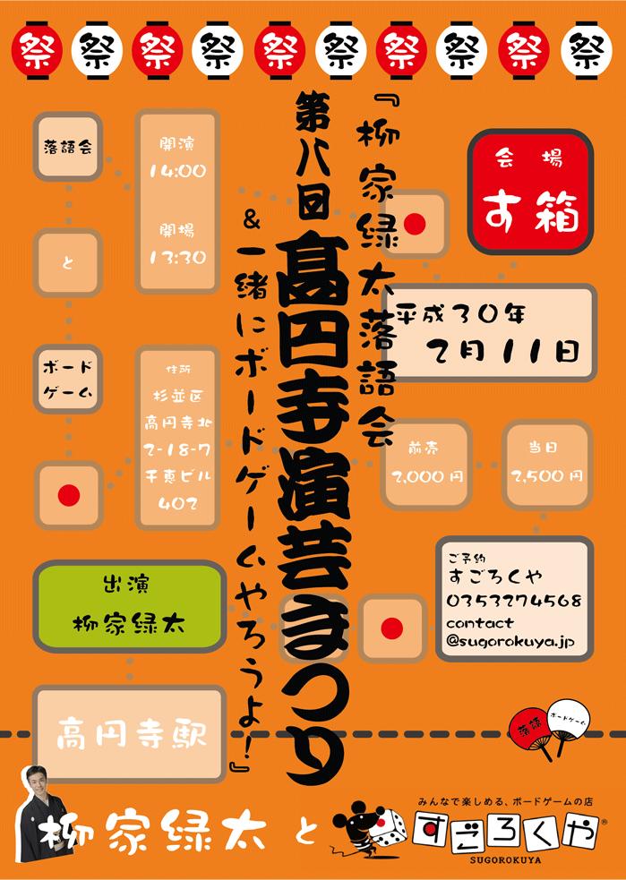 柳家緑太落語×ゲーム会チラシ-w700