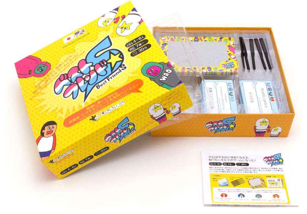 ベストフレンドS新箱版:箱を開けたところ