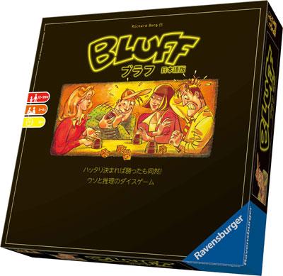 ブラフ日本語版:箱
