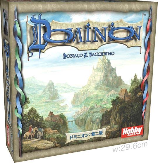 ドミニオン第二版日本語版:箱